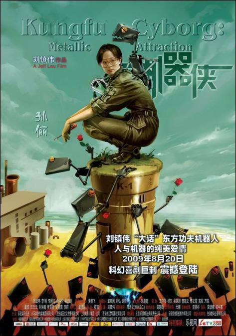 Metallic Attraction: Kungfu Cyborg Movie Poster, 2009, Actress: Betty Sun Li, Hong Kong Film
