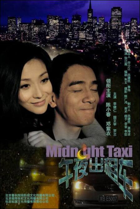 Midnight Taxi Movie Poster, 2009, Deng Ziyi