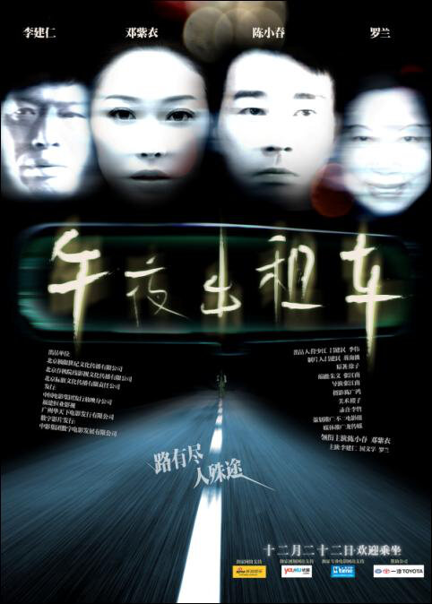 Midnight Taxi Movie Poster, 2009, Jordan Chan