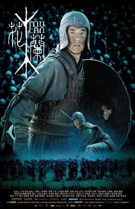 Mulan Movie Poster, 2009, Actor: Jaycee Chan Jo-Ming, Chinese Film