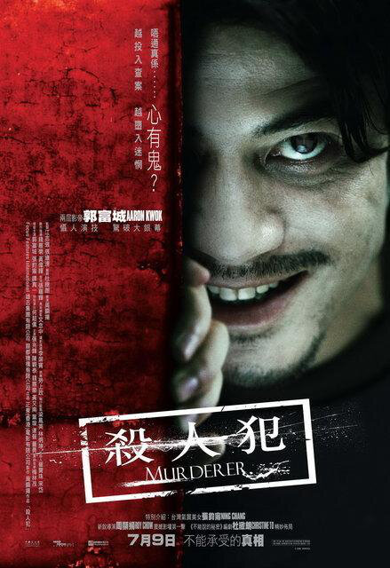 Murderer Movie Poster, 2009, Aaron Kwok