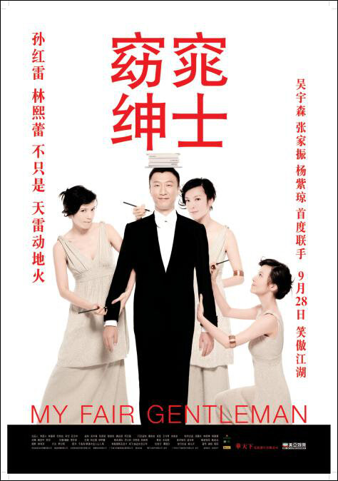 My Fair Gentleman Movie Poster, 2009, Actor: Sun Honglei, Chinese Film