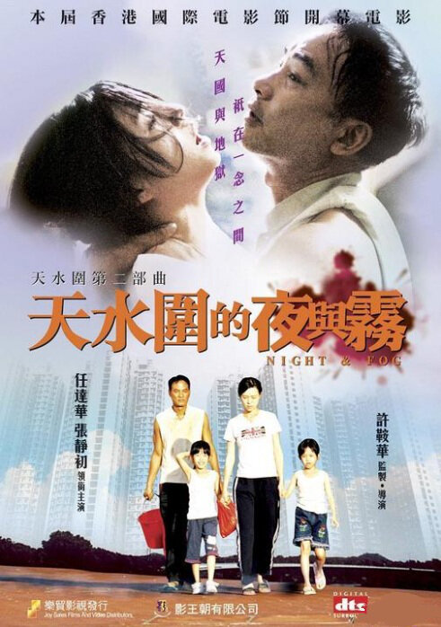 Night and Fog Movie Poster, 2009, Zhang Jingchu, Simon Yam