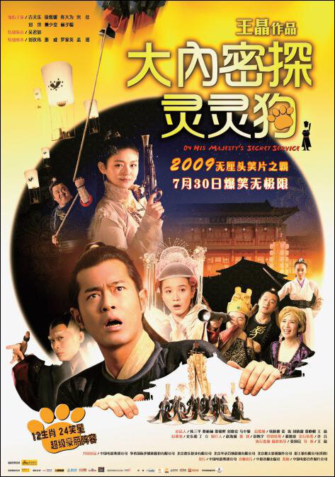 On His Majesty's Secret Service Movie Poster, 2009, Actress: Barbie Hsu Hsi Yuan, Hong Kong Film