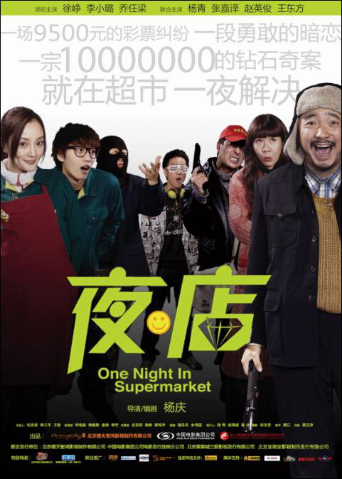 One Night in Supermarket Movie Poster, Xu Zheng