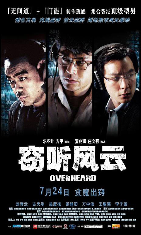 Overheard movie poster, 2009 Chinese film