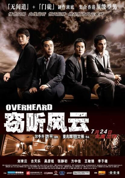 Overheard Movie Poster, 2009, Actor: Alex Fong Chung-Sun, Hong Kong Film