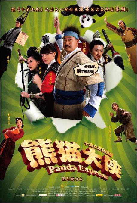 Panda Express Movie Poster, 2009 Chinese film