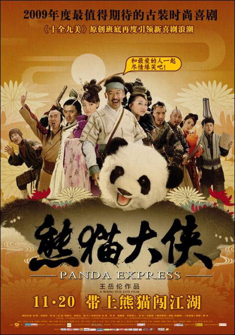 Panda Express Movie Poster, 2009, Actress: Pace Wu Pei-Ci, Chinese Film