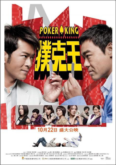 Poker King Movie Poster, 2009, Louis Koo, Cherrie Ying