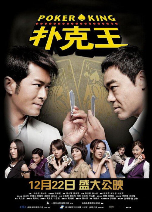 Poker King Movie Poster, 2009, Hong Kong Film