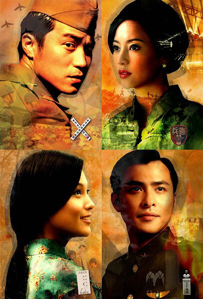 Prince of Tears Movie Poster, 2009, Terri Kwan, Zhu Guangxuan, Joseph Chang