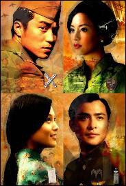 Prince of Tears Movie Poster, 2009, chinese film