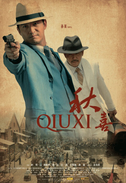 Qiu Xi Movie Poster, 2009, Actor: Guo Xiaodong, Chinese Film