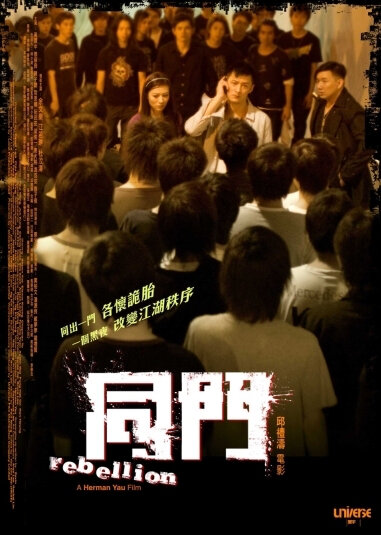 Rebellion Movie Poster, 2009, Actor: Shawn Yue Man-Lok, Hong Kong Film
