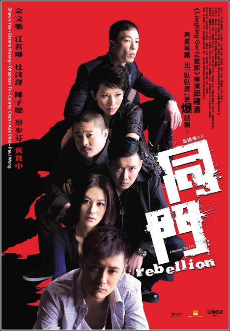 Rebellion Movie Poster, 2009, Actress: Elanne Kwong Yeuk-Lam, Hong Kong Film