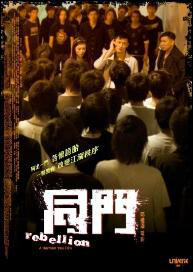 Rebellion Movie Poster, 2009, Shawn Yue, Elanne Kwong