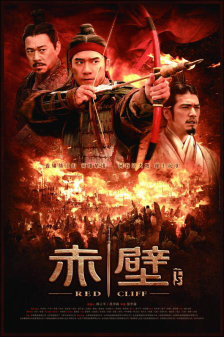 Red Cliff II Movie Poster, 2009, Actor: Tony Leung Chiu-Wai, Chinese Film