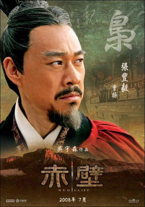 Red Cliff II, Cao Cao