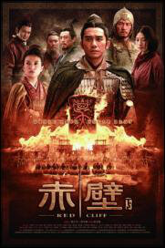 Red Cliff Movie Poster, 2009, Chinese Action Film