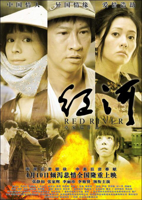 Red River Movie Poster, 2009, Danny Lee