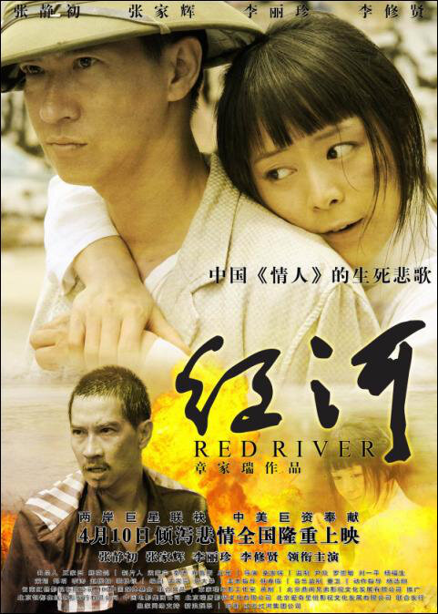 Red River Movie Poster, 2009, Actor: Nick Cheung Ka-Fai, Hong Kong Film