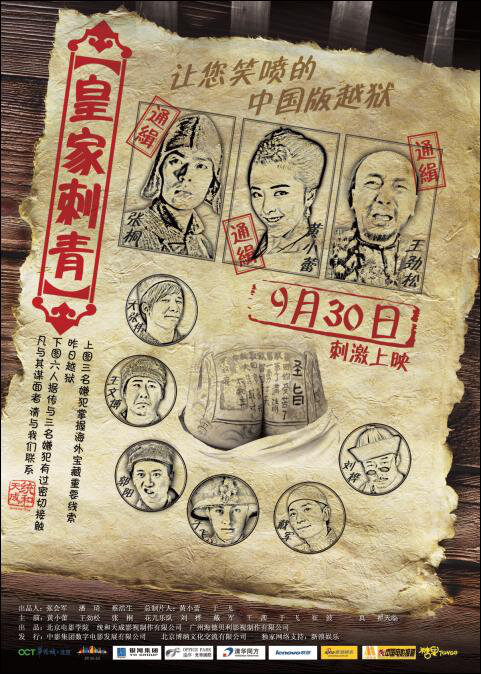 Royal Tattoo Movie Poster, 2009, Actress: Huang Xiaolei, Chinese Film