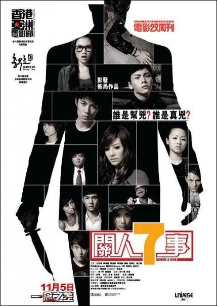 Seven 2 One Movie Poster, 2009, Chrissie Chau