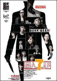 Seven 2 One Movie Poster, 2009