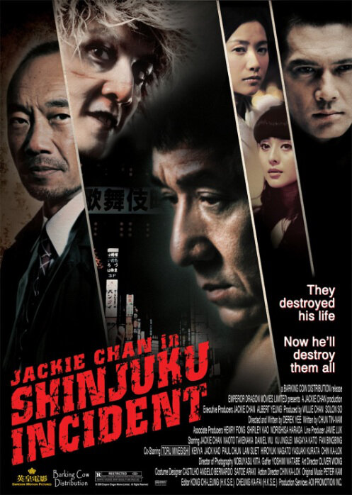 Shinjuku Incident Movie Poster, 2009, Actress: Fan Bingbing, Hong Kong Film