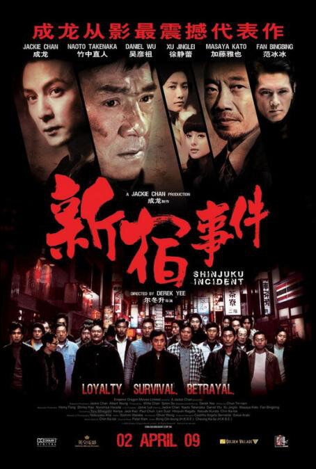Shinjuku Incident Movie Poster, 2009, Chinese Film