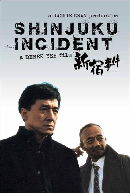 Shinjuku Incident Movie Poster, 2009, Actor: Jackie Chan, Hong Kong Film