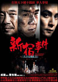 Shinjuku Incident Movie Poster, 2009