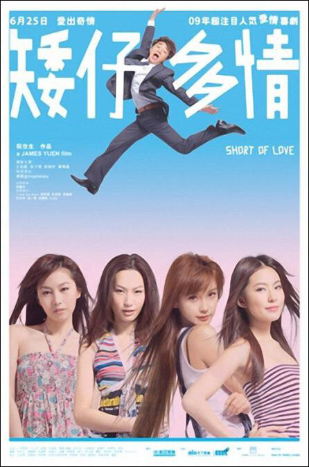 Short of Love Movie Poster, 2009, Actress: Angela Baby Yang, Hot Picture, Hong Kong Film