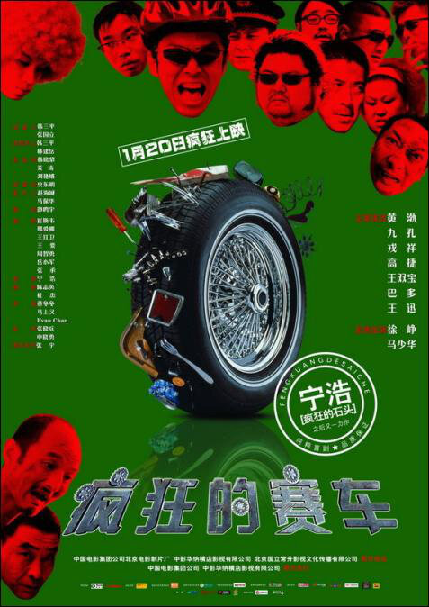 Silver Medalist Movie Poster, 2009, Actor: Xu Zheng, Chinese Film