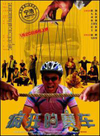 Silver Medalist Movie Poster, 2009 Chinese film