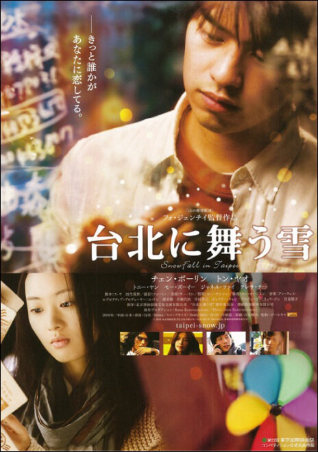 Snowfall in Taipei Movie Poster, 2009, Actor: Tony Yang Yu-Ning, Taiwanese Movie