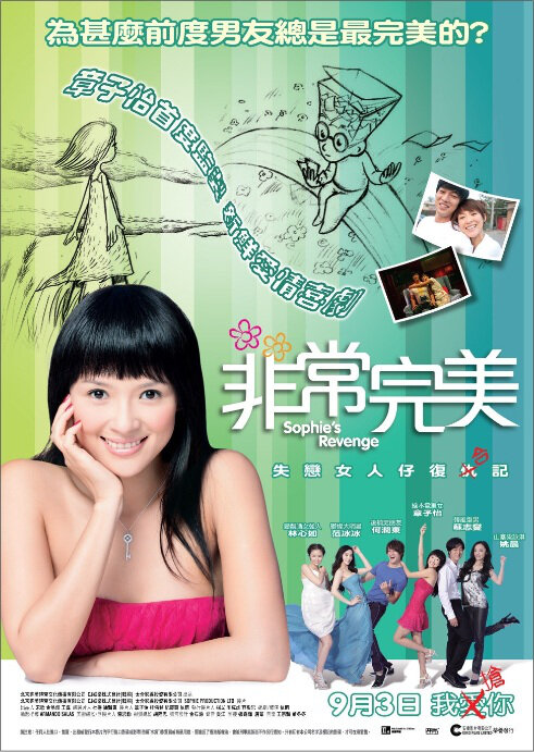 Sophie's Revenge Movie Poster, 2009, Ruby Lin