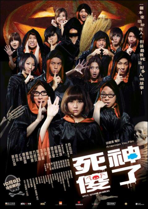 Split Second Murders Movie Poster, 2009, Chrissie Chau