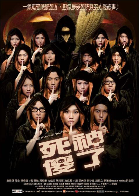 Split Second Murders Movie Poster, 2009, Actor: Louis Fan Siu-Wong, Hong Kong Film