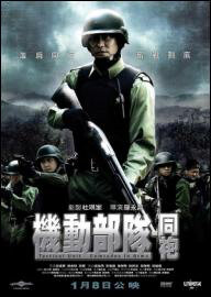 Tactical Unit: Comrades in Arms Movie Poster, 2009