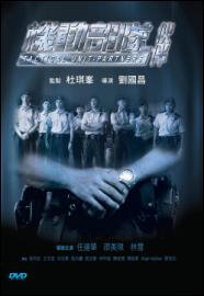 Tactical Unit: Partners Movie Poster, 2009