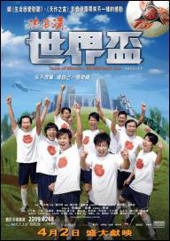 Team of Miracle We Will Rock You Movie Poster, 2009 Chinese film