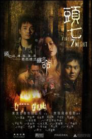 The First 7th Night Movie Poster, 2009