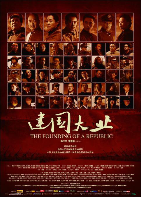 The Founding of a Republic Movie Poster, 2009, Tang Guoqiang, Zhang Guoli, Xu Qing