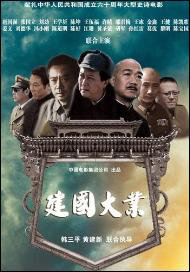 The Founding of a Republic Movie Poster, 2009, Tang Guoqiang, Zhang Guoli