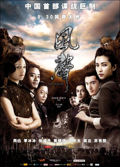 The Message Movie Poster 2, 2009, Zhou Xun, Li Bingbing, Huang Xiaoming, Zhang Hanyu