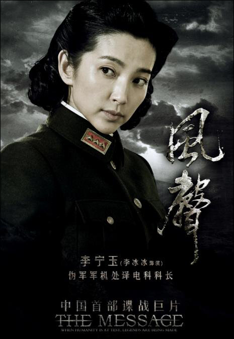 The Message Movie Poster, 2009, Actress: Li Bingbing, Chinese Film