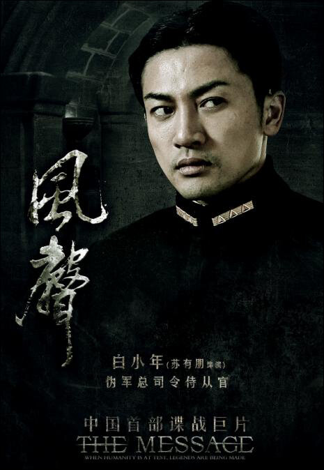 The Message Movie Poster, 2009, Actor: Alec Su You Peng, Chinese Film