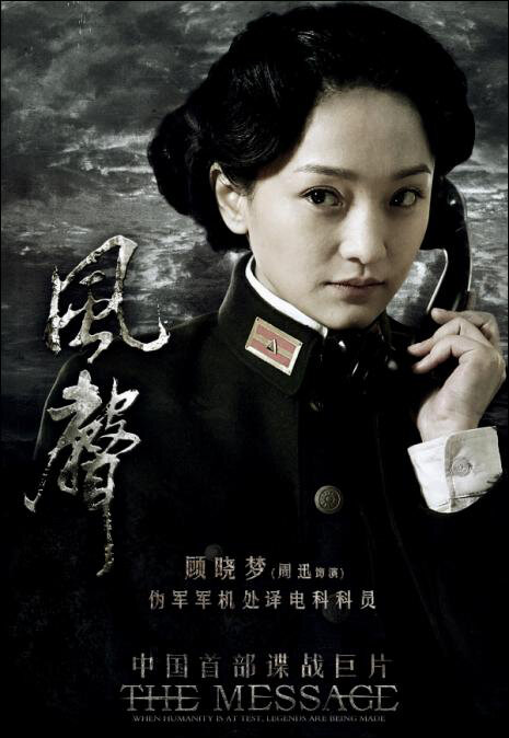 The Message, Zhou Xun